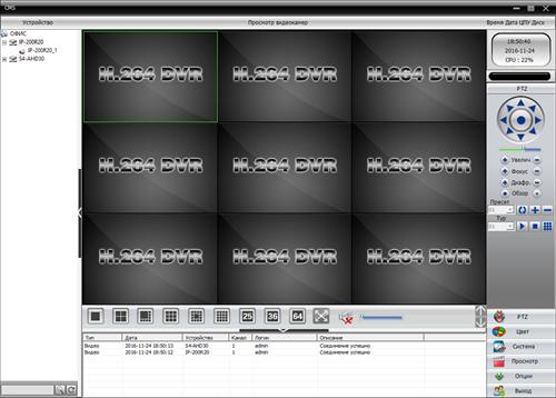 Программа для просмотра регистраторов и IP камер - фото 3794