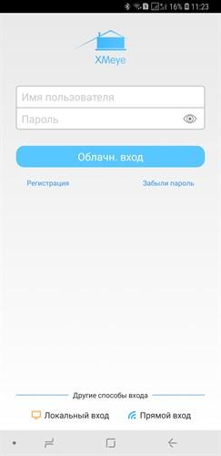 Приложение для смартфона XMeye - фото 4104