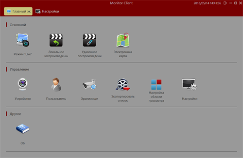 VMS Lite бесплатная программа для просмотра камер - фото 4088