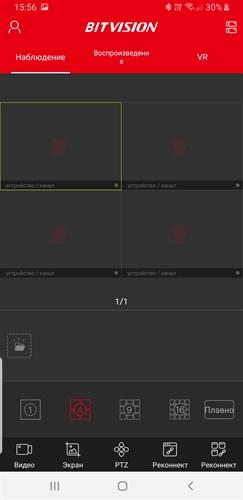 BITVISION бесплатное приложение для просмотра камер - фото 4245