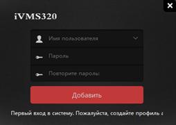 iVMS320 бесплатная программа для просмотра камер - фото 4363