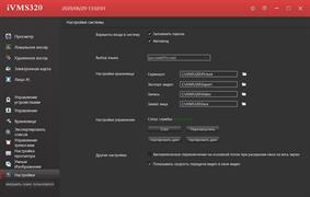 iVMS320 бесплатная программа для просмотра камер - фото 4365