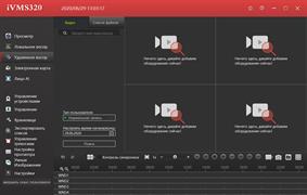 iVMS320 бесплатная программа для просмотра камер - фото 4368
